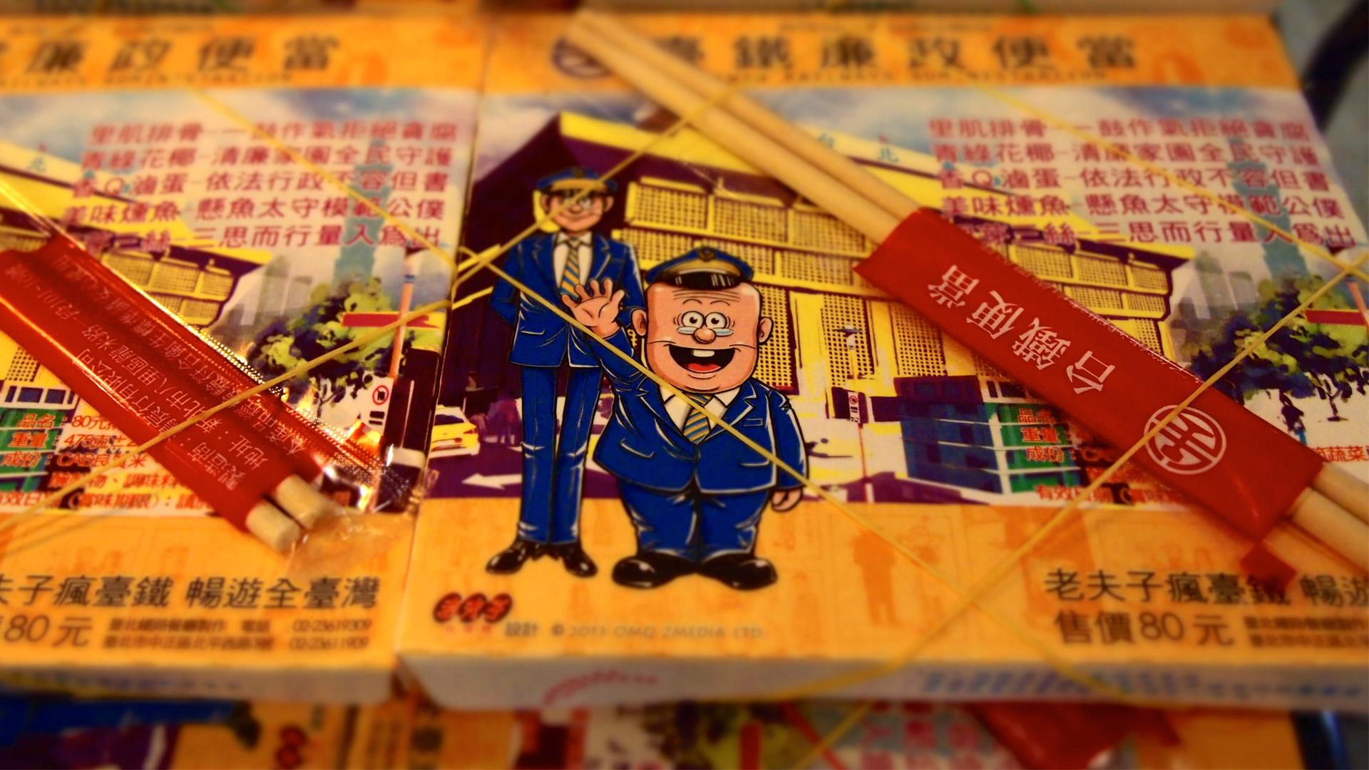 2013 Taiwan Summer